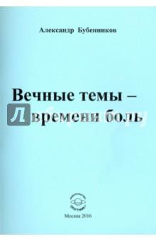 Бубенников Александр Николаевич » Вечные темы - времени боль