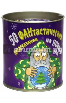 50 фантастических предсказаний на Новый Год