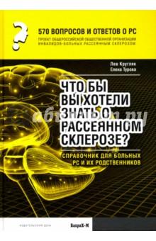 570 вопросов и ответов о РС. Что вы хотели бы знать о рассеянном склерозе? Справочник для больных РС
