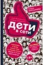 Мурсалиева Галина Дети в сети. Шлем безопасности ребенку интернете