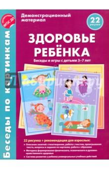 Здоровье ребенка. Беседы и игры с детьми 3-7 лет. Демонстрационный материал. ФГОС ДО демонстрационный материал математика для детей 6 7 лет фгос