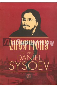 Questions to Priest Daniel Sysoev. На английском языке what gifts should we ask of god на английском языке
