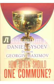 How Often Should One Commune? На английском языке what gifts should we ask of god на английском языке