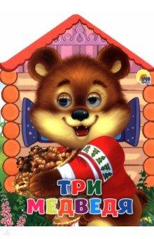 Купить Домики с глазками. Три медведя, Проф-Пресс, Сказки и истории для малышей