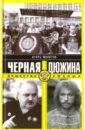 Черная дюжина. Общество смелых, Молотов Игорь Игоревич