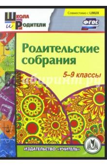Родительские собрания. 5-9 классы. ФГОС (CD)