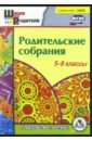 Обложка Родительские собрания. 5-9 классы (CD)