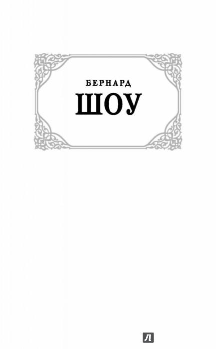 Иллюстрация 1 из 36 для Пигмалион. Кандида. Смуглая леди сонетов - Бернард Шоу | Лабиринт - книги. Источник: Лабиринт