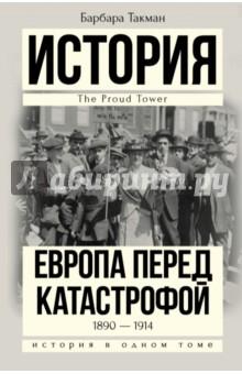 Европа перед катастрофой. 1890-1914 1914 2014 европа выходит из истории