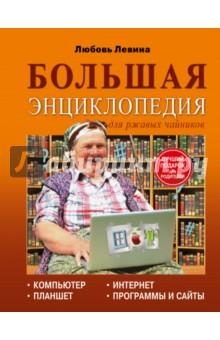 Большая энциклопедия для ржавых чайников
