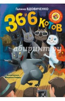 36 и 6 котов галина вдовиченко купальниця