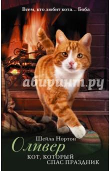 Оливер. Кот, который спас праздник любаров в с праздник без повода