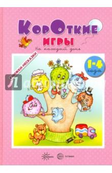 Купить Короткие игры. На каждый день. 1-4 года, Карапуз, Развивающие и активные игры для детей