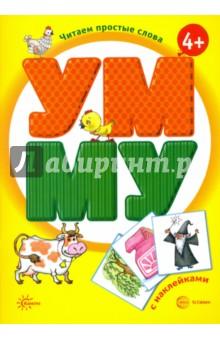 УМ - МУ. Книга с наклейками