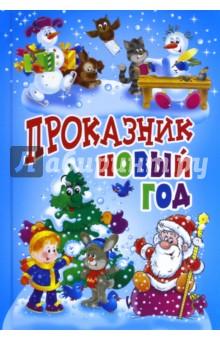 Проказник Новый Год. Стихи и рассказы проказник новый год стихи и рассказы