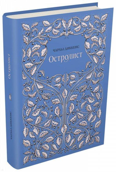 Иллюстрация 1 из 34 для Остролист - Чарльз Диккенс | Лабиринт - книги. Источник: Лабиринт