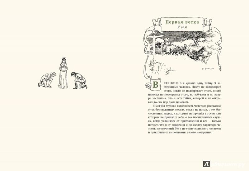 Иллюстрация 3 из 34 для Остролист - Чарльз Диккенс | Лабиринт - книги. Источник: Лабиринт