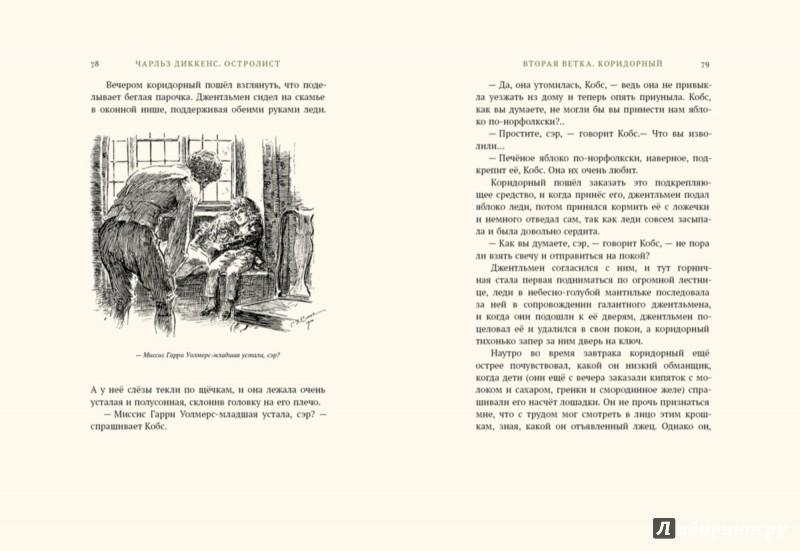 Иллюстрация 6 из 34 для Остролист - Чарльз Диккенс   Лабиринт - книги. Источник: Лабиринт