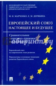 Европейский Союз. Настоящее и будущее. Сравнительное теоретико-правовое исследование право европейского союза учебное пособие