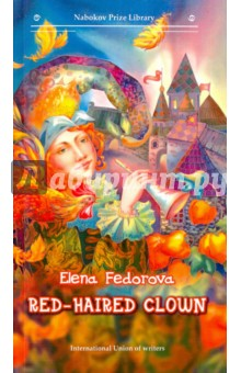 RED-HAIRED CLOWN about you кардиган