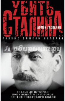 Убить Сталина книги эксмо я телепат сталина