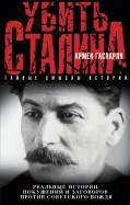 Убить Сталина
