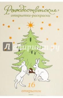 Рождественские открытки-раскраски книга для детей clever открытки раскраски с конверт и наклейками на все