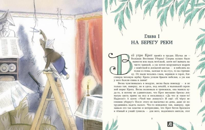 Иллюстрация 1 из 23 для Ветер в ивах - Кеннет Грэм   Лабиринт - книги. Источник: Лабиринт