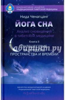Йога сна. Анализ сновидений в тибетской медицине. Книга 2