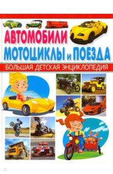 Автомобили, мотоциклы и поезда