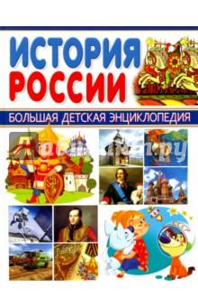История России книги владис моя первая энциклопедия в вопросах и ответах