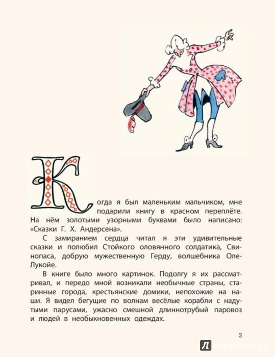 Иллюстрация 1 из 32 для Как я рисовал сказки Г. Х. Андерсена - Анатолий Кокорин | Лабиринт - книги. Источник: Лабиринт