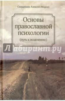Основы православной психологии. Путь к исцелению священник алексий мороз путь жизни – православный