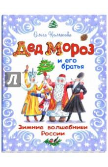 Дед Мороз и его братья. Зимние волшебники России ольга колпакова ветер
