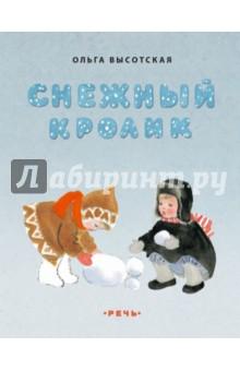 Высотская Ольга Ивановна » Снежный кролик