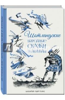 Купить Шотландские народные сказки и легенды, Речь, Сказки народов мира