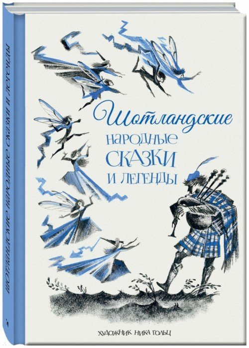 Иллюстрация 1 из 52 для Шотландские народные сказки и легенды | Лабиринт - книги. Источник: Лабиринт