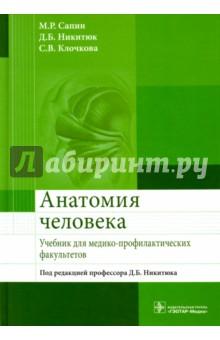 Анатомия человека. Учебник для медико-профилактических факультетов а а никитина анатомия человека