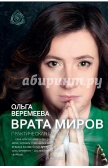 Издательство АСТ Врата миров. Практическая магия