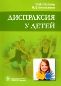 Диспраксия у детей
