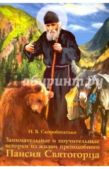 Занимательные и поучительные истории из жизни преподобного Паисия Святогорца