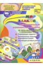 Мир злаков. Познавательные комплексные занятия. Развивающие задания и игры (+CD), Славина Т. Н.