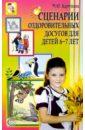 Картушина Марина Юрьевна Сценарии оздоровительных досугов для детей 6-7лет