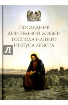 Последние дни земной жизни Господа нашего Иисуса Я с вам до скончания века... святое евангелие господа нашего иисуса христа
