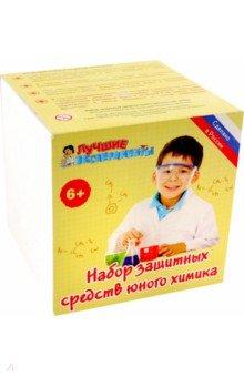 Купить Защитный набор юного химика (X008), Научные технологии, Наборы для опытов