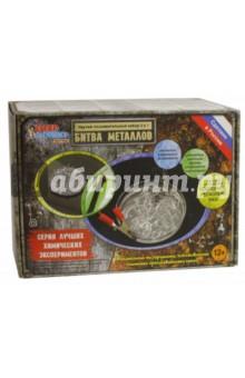 """Набор для опытов """"Битва металлов"""" (X015) Научные технологии"""