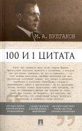 100 и 1 цитата. М.А.Булгаков