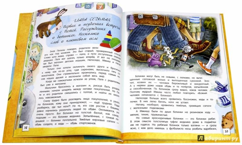 Иллюстрация 1 из 7 для Открой книгу! Непоседа, Мякиш и Нетак - Ефим Чеповецкий | Лабиринт - книги. Источник: Лабиринт