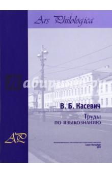 Труды по языкознанию. В 2-х томах. Том 2 труды по языкознанию в 2 х томах том 2