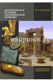 Политическая история Ахеменидской державы эксмо политическая история первой мировой
